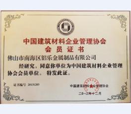 中国建筑材料管理协会会员证书